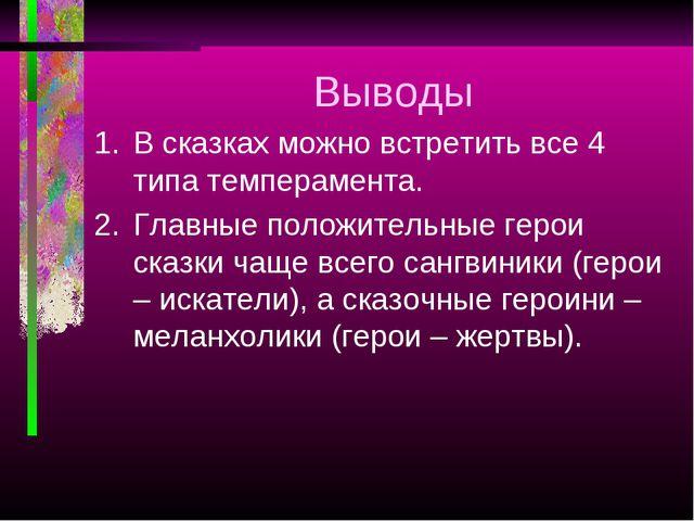 Выводы В сказках можно встретить все 4 типа темперамента. Главные положительн...