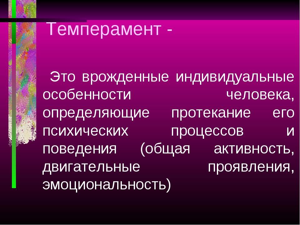 Темперамент - Это врожденные индивидуальные особенности человека, определяющи...