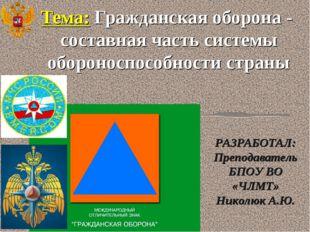 Тема: Гражданская оборона - составная часть системы обороноспособности страны