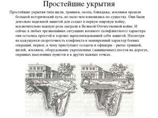 Простейшие укрытия Простейшие укрытия типа щели, траншеи, окопа, блиндажа, зе