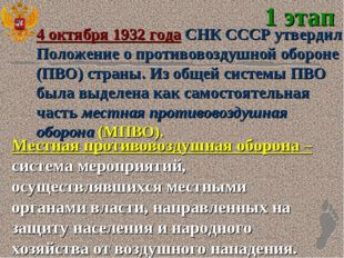 1 этап 4 октября 1932 года СНК СССР утвердил Положение о противовоздушной обо