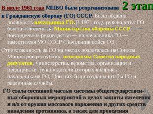 2 этап В июле 1961 года МПВО была реорганизована в Гражданскую оборону (ГО) С
