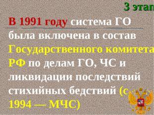 В1991 годусистема ГО была включена в состав Государственного комитета РФ по