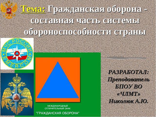 Тема: Гражданская оборона - составная часть системы обороноспособности страны...