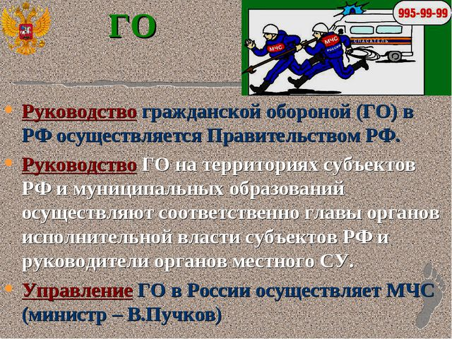 ГО Руководство гражданской обороной (ГО) в РФ осуществляется Правительством Р...