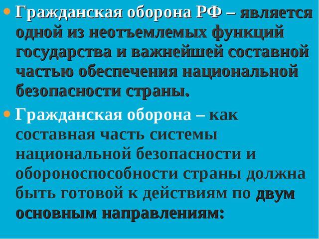 Гражданская оборона РФ – является одной из неотъемлемых функций государства и...