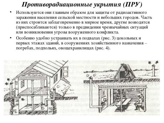 Противорадиационные укрытия (ПРУ) Используются они главным образом для защиты...