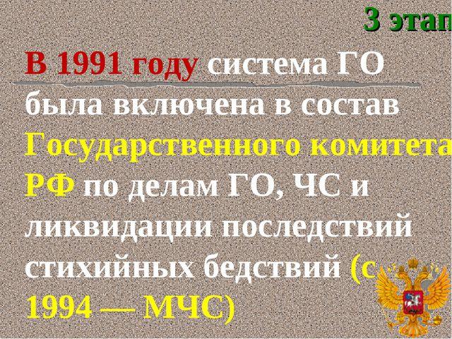 В1991 годусистема ГО была включена в состав Государственного комитета РФ по...