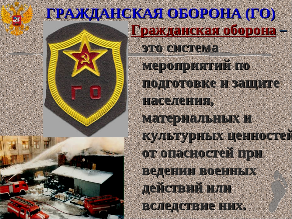 ГРАЖДАНСКАЯ ОБОРОНА (ГО) Гражданская оборона – это система мероприятий по под...