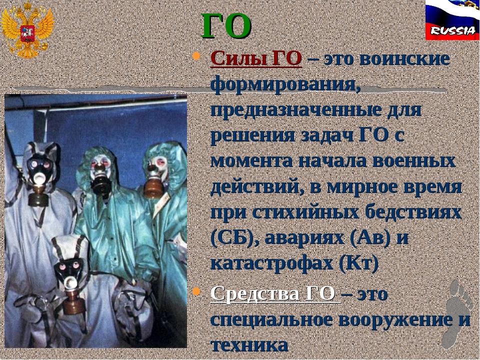 ГО Силы ГО – это воинские формирования, предназначенные для решения задач ГО...