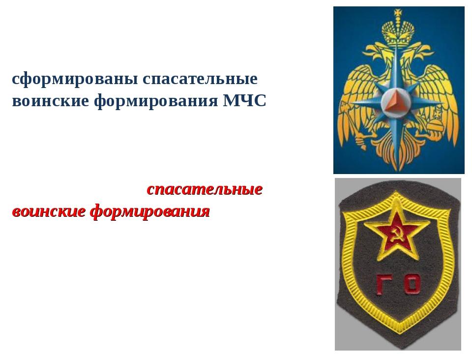 Указом Президента РФ от 2011 года, на базе соединений, воинских частей и орга...