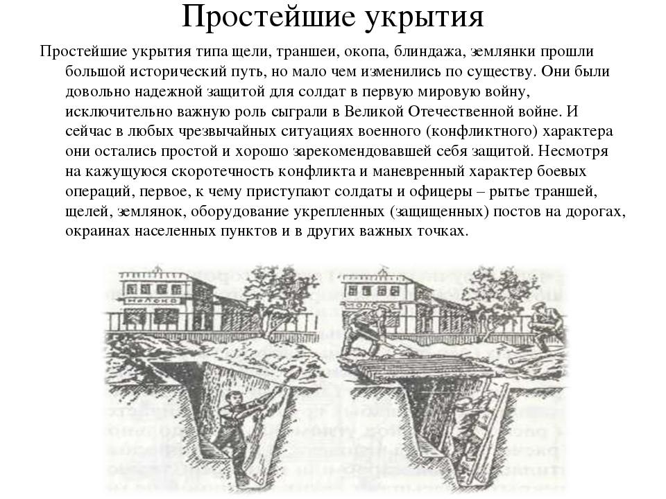 Простейшие укрытия Простейшие укрытия типа щели, траншеи, окопа, блиндажа, зе...