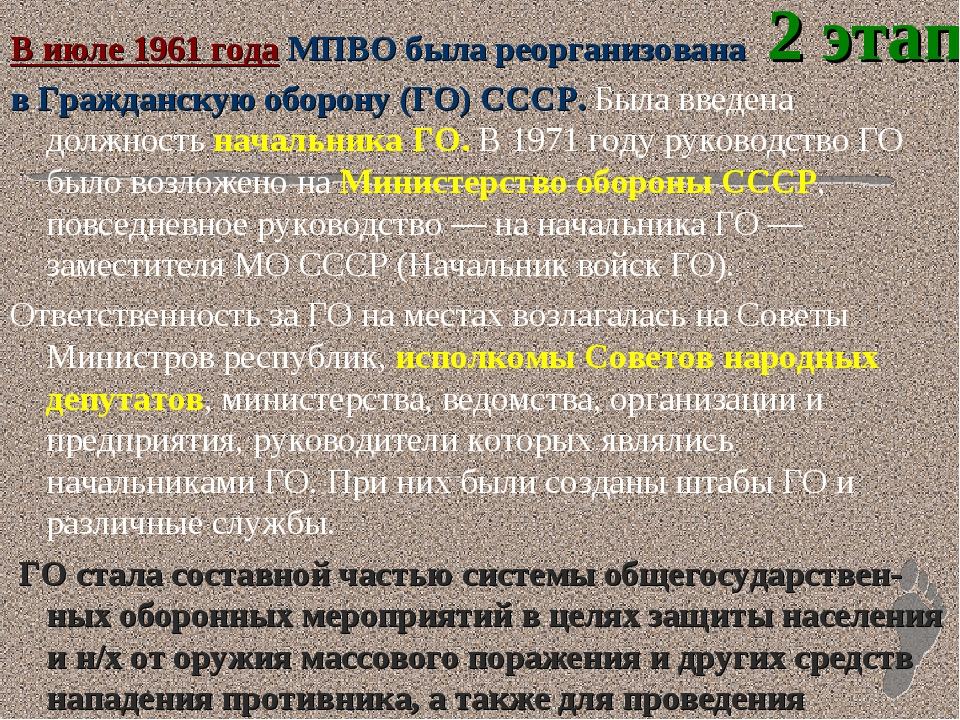 2 этап В июле 1961 года МПВО была реорганизована в Гражданскую оборону (ГО) С...