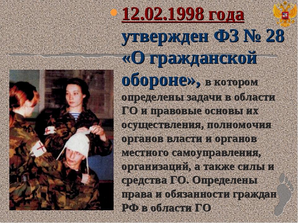 12.02.1998 года утвержден ФЗ № 28 «О гражданской обороне», в котором определе...