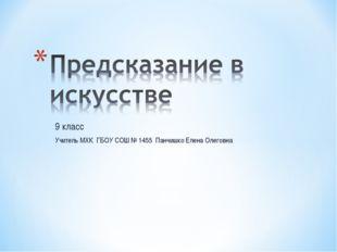 9 класс Учитель МХК ГБОУ СОШ № 1455 Панчишко Елена Олеговна