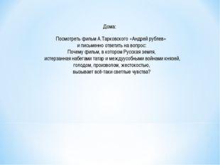 Посмотреть фильм А.Тарковского «Андрей рублев» и письменно ответить на вопрос