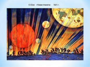 К.Юон «Новая планета» 1921 г.