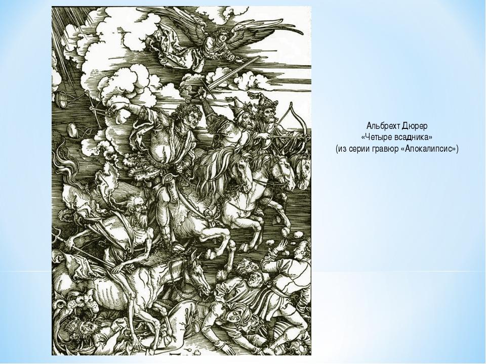 Альбрехт Дюрер «Четыре всадника» (из серии гравюр «Апокалипсис»)