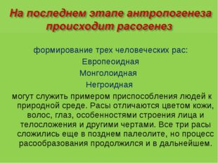 формирование трех человеческих рас: Европеоидная Монголоидная Негроидная мог