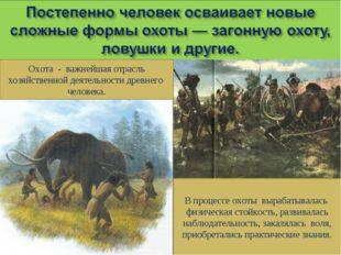 В процессе охоты вырабатывалась физическая стойкость, развивалась наблюдатель