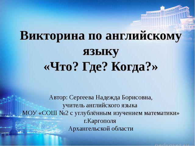 Викторина по английскому языку «Что? Где? Когда?» Автор: Сергеева Надежда Бор...