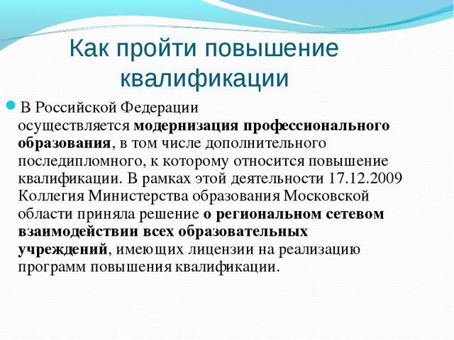 Как пройти повышение квалификации В Российской Федерации осуществляетсямодер...
