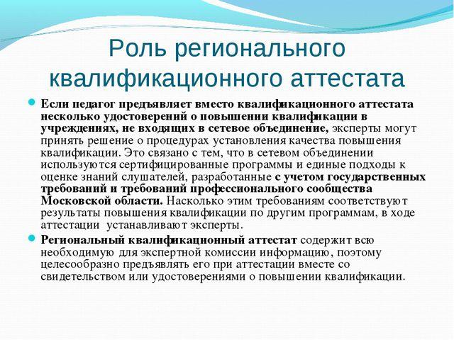 Роль регионального квалификационного аттестата Если педагог предъявляет вмест...