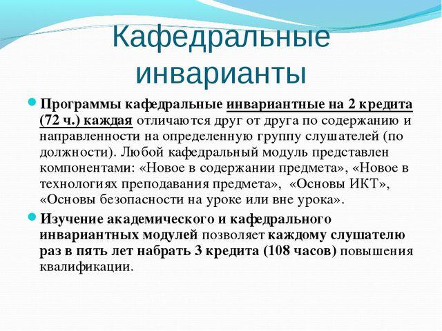 Кафедральные инварианты Программы кафедральныеинвариантные на 2 кредита (72...