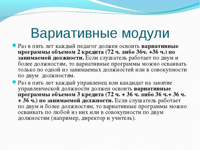 Вариативные модули Раз в пять лет каждый педагог должен освоитьвариативные п...