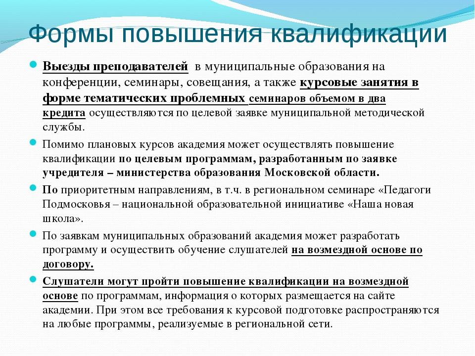 Формы повышения квалификации Выезды преподавателей в муниципальные образован...