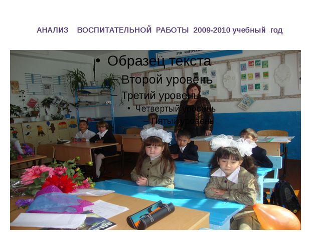 АНАЛИЗ ВОСПИТАТЕЛЬНОЙ РАБОТЫ 2009-2010 учебный год