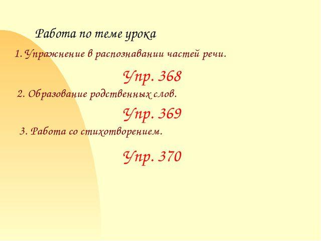 Работа по теме урока 1. Упражнение в распознавании частей речи. Упр. 368 2. О...