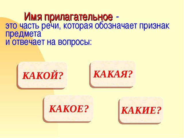 Имя прилагательное - это часть речи, которая обозначает признак предмета и о...