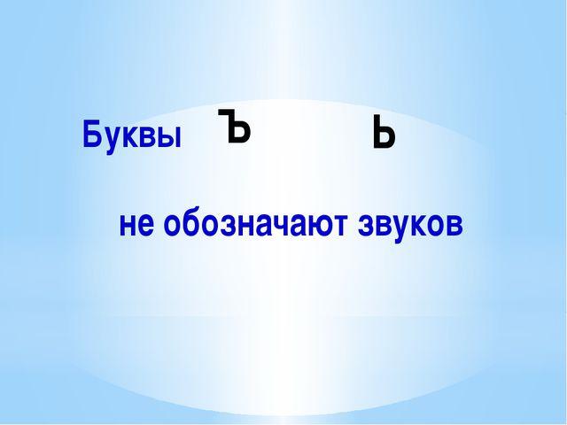 Буквы не обозначают звуков Ь Ъ и