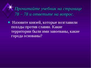 Назовите князей, которые возглавили походы против славян. Какие территории б