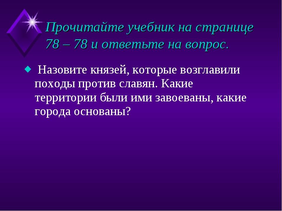 Назовите князей, которые возглавили походы против славян. Какие территории б...