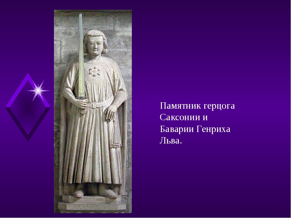 Памятник герцога Саксонии и Баварии Генриха Льва.