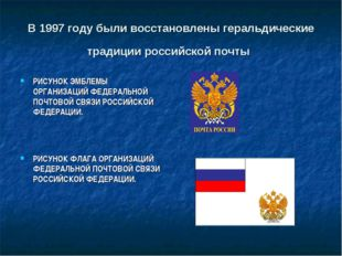 В 1997 году были восстановлены геральдические традиции российской почты РИСУН