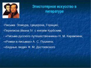 Письма Эпикура, Цицерона, Горацио; Переписка Ивана IV с князем Курбским; «Пис