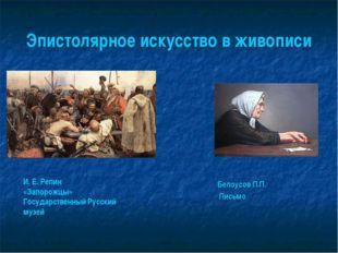 Эпистолярное искусство в живописи Белоусов П.П. Письмо И. Е. Репин «Запорожцы