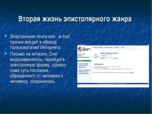 Вторая жизнь эпистолярного жанра Электронная почта или e-mail прочно входит в
