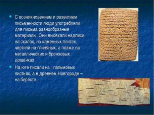 С возникновением и развитием письменности люди употребляли для письма разнооб