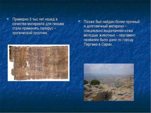 Примерно 5 тыс.лет назад в качестве материала для письма стали применять папи