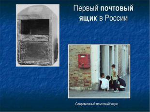 Первый почтовый ящик в России Современный почтовый ящик
