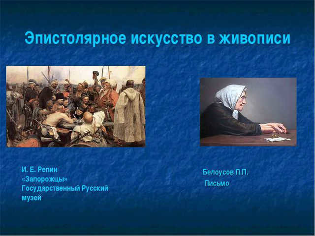 Эпистолярное искусство в живописи Белоусов П.П. Письмо И. Е. Репин «Запорожцы...