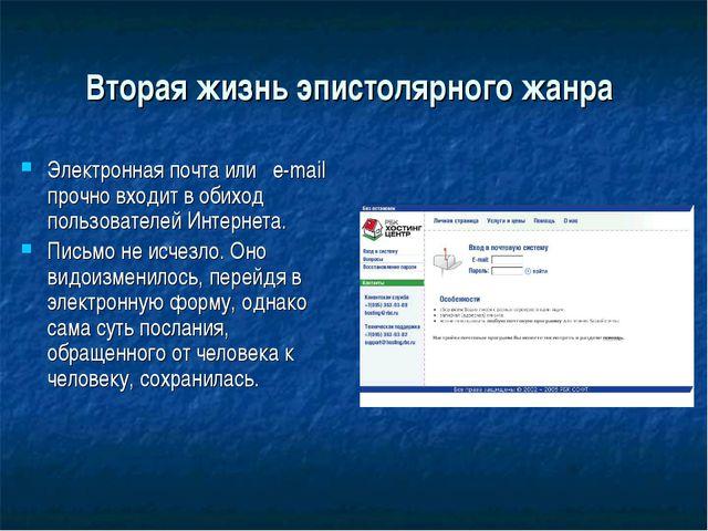Вторая жизнь эпистолярного жанра Электронная почта или e-mail прочно входит в...