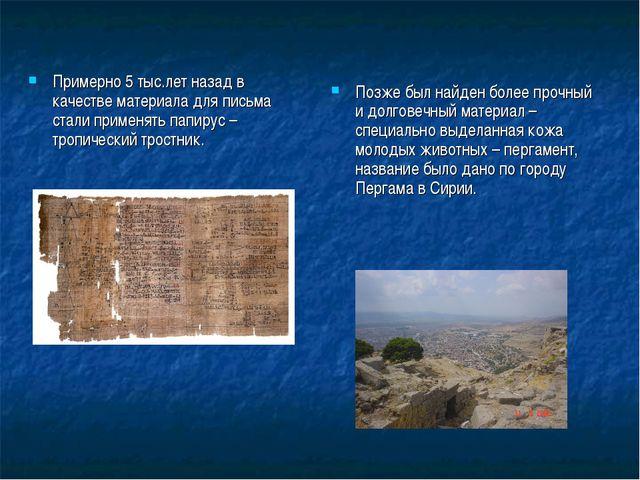 Примерно 5 тыс.лет назад в качестве материала для письма стали применять папи...