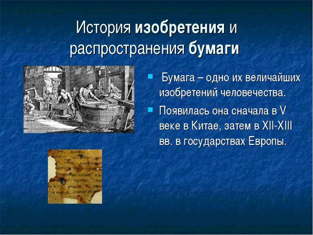 История изобретения и распространения бумаги Бумага – одно их величайших изоб...