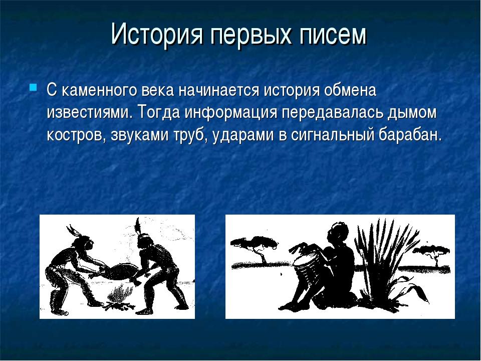 История первых писем С каменного века начинается история обмена известиями. Т...