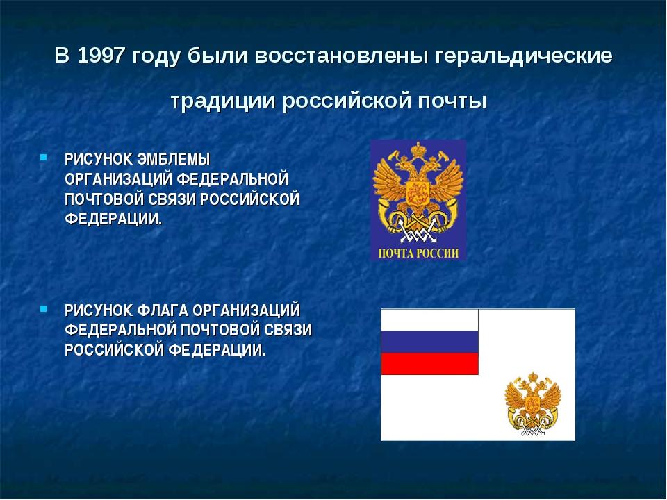 В 1997 году были восстановлены геральдические традиции российской почты РИСУН...